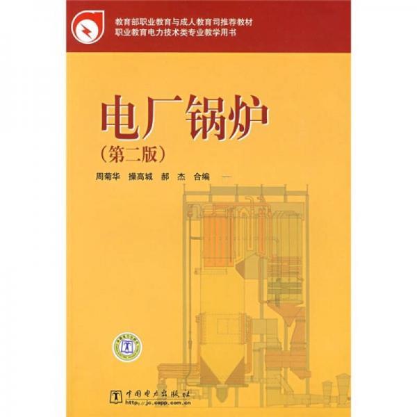 教育部职业教育与成人教育司推荐教材:电厂锅炉(第2版)