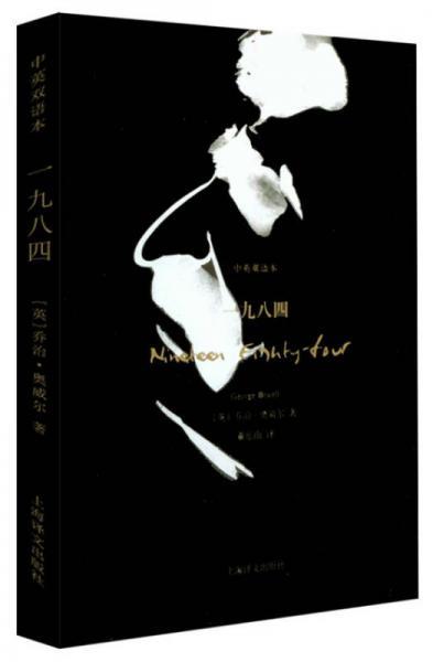 1984(上海译文珍藏本)