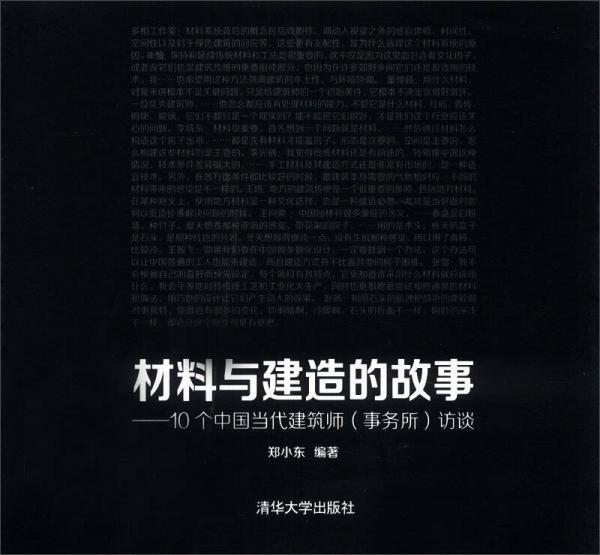 材料与建造的故事:10个中国当代建筑师(事务所)访谈