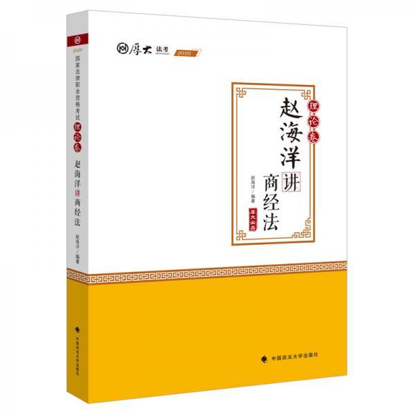 2020司法考试厚大法考理论卷·赵海洋讲商经法