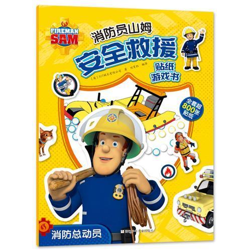 消防员山姆安全救援贴纸游戏书:消防总动员