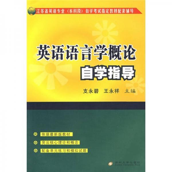 江苏省英语专业(本科段)自学考试指定教材配套辅导:英语语言学概论自学指导