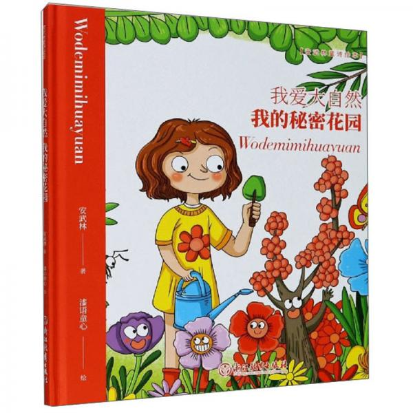 我爱大自然:我的秘密花园/安武林童诗绘本