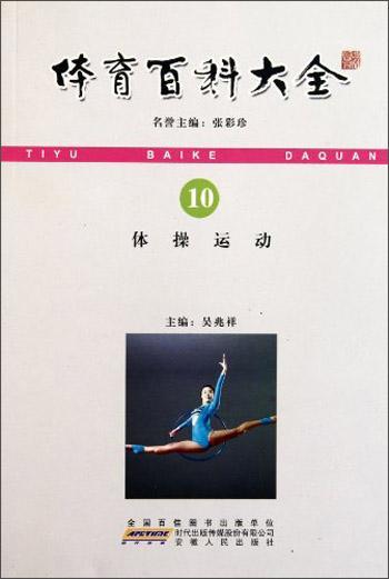 体育百科大全10:体操运动