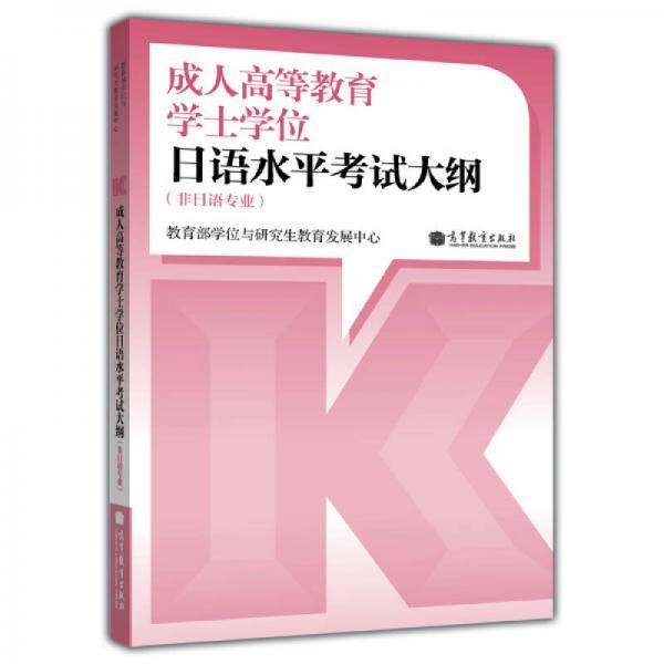 成人高等教育本科生学士学位日语水平考试大纲(非日语专业)