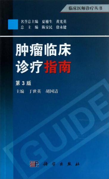 临床医师诊疗丛书:肿瘤临床诊疗指南(第3版)