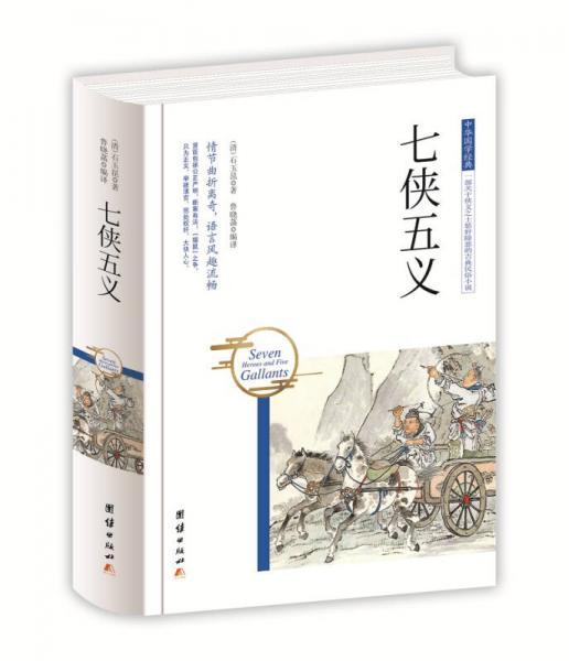 中华国学经典 七侠五义
