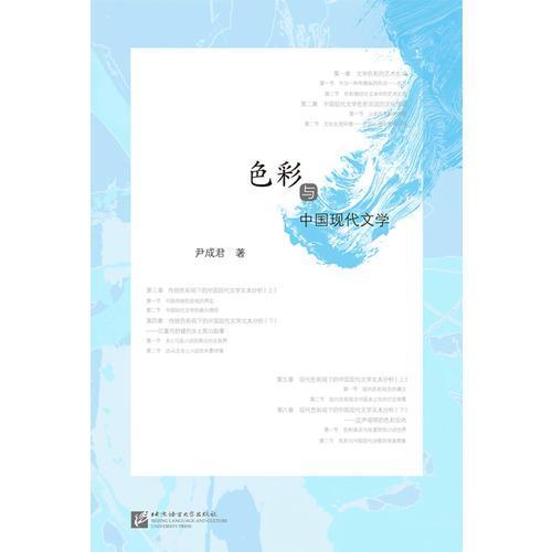 色彩与中国现代文学