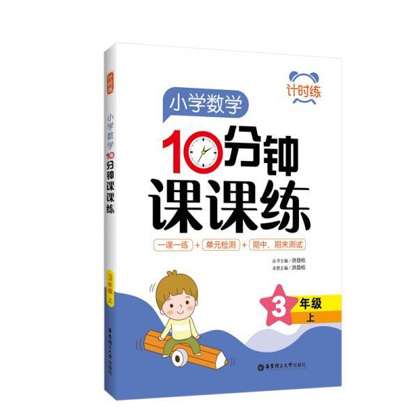 计时练:小学数学10分钟课课练(3年级上)