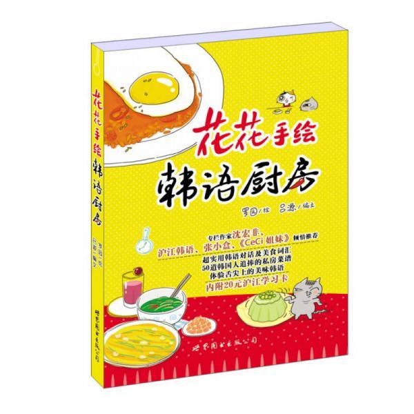 花花手绘韩语厨房