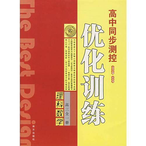 2008高中同步测控优化训练:高三全一册(理科数学)