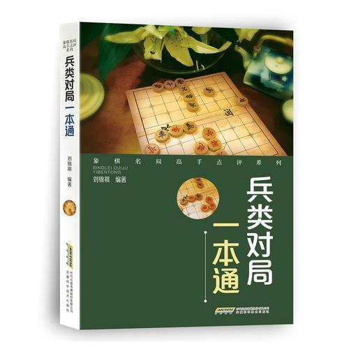 象棋名局高手点评系列--兵类对局一本通