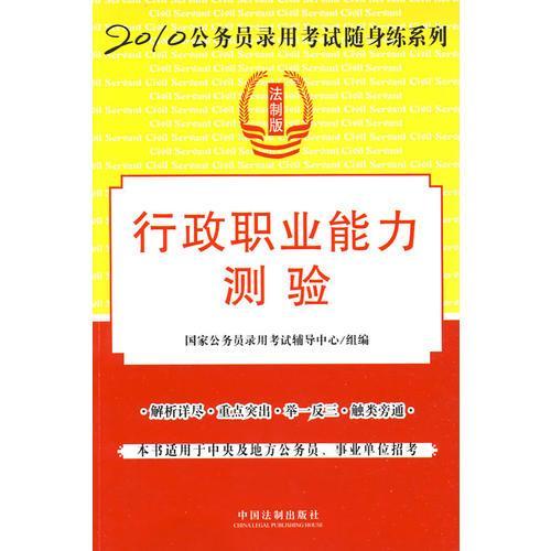 2010公务员录用考试随身练系列-行政职业能力测验