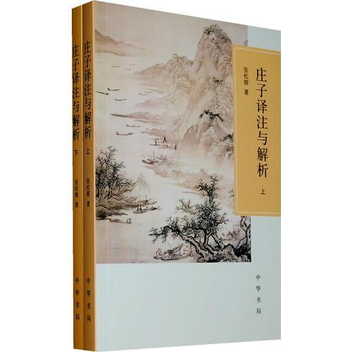 庄子译注与解析(全二册)