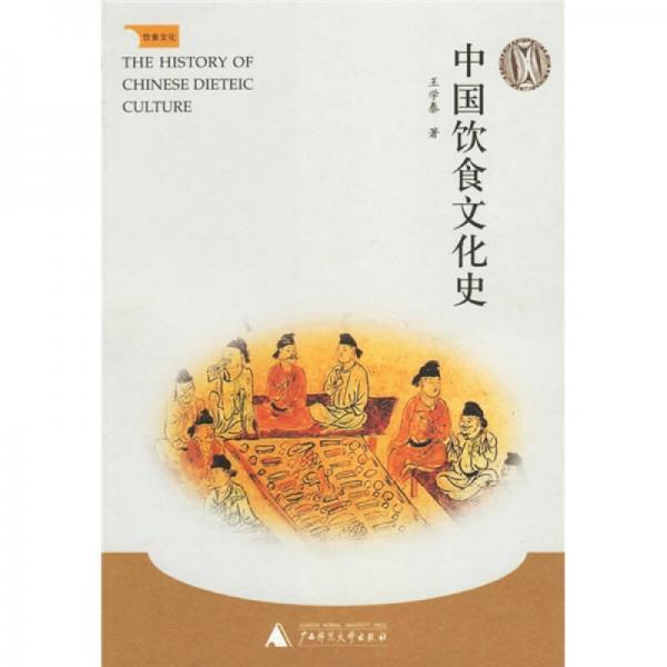 中国饮食文化史
