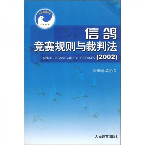 信鸽竞赛规则与裁判法(2002)