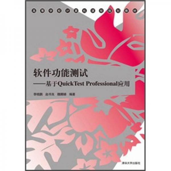 高等学校计算机课程规划教材·软件功能测试:基于QuickTest Professional应用