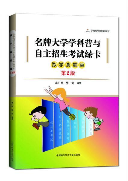 名牌大学学科营与自主招生考试绿卡 数学真题篇(第2版)