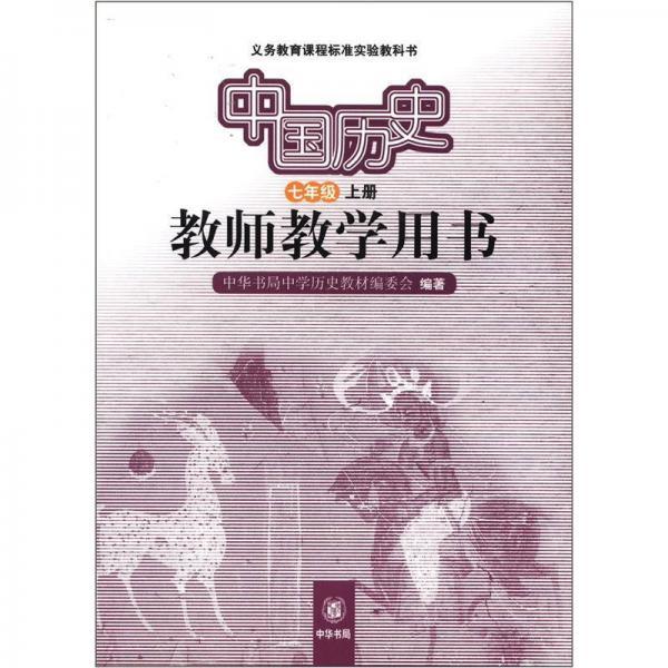 义务教育课程标准实验教科书:中国历史教师教学用书(7年级上册)