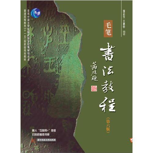 毛笔书法教程(第六版)
