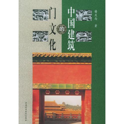 中国建筑的门文化