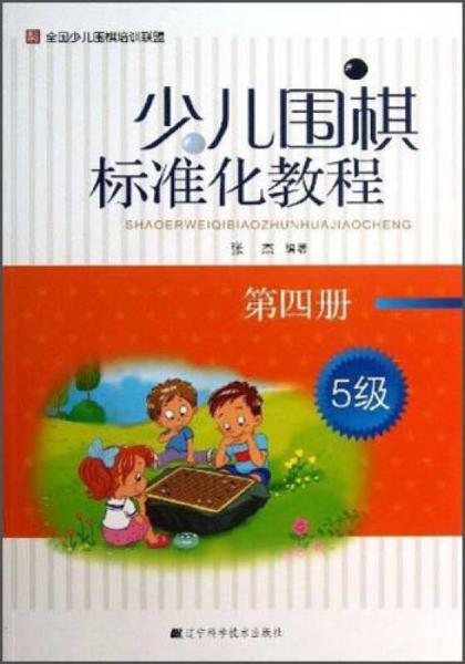 少儿围棋标准化教程(5级)(第4册)