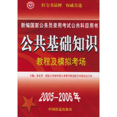 2005-2006年公共基础知识教程及模拟考场——新编国家公务员录用考试公共科目用书
