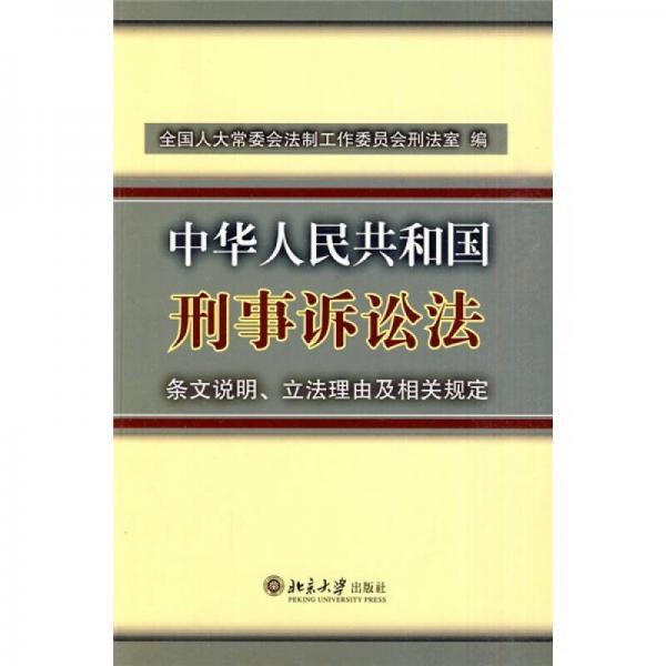 中华人民共和国刑事诉讼法条文说明、立法理由及相关规定