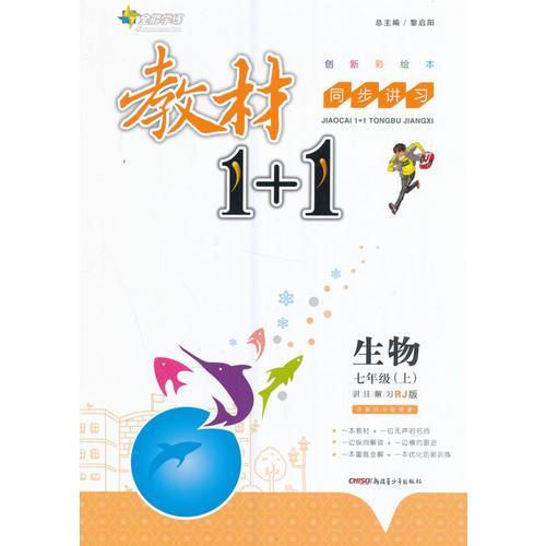 2016秋全能学练教材1 1同步讲习*七年级生物上*(RJ)人教版