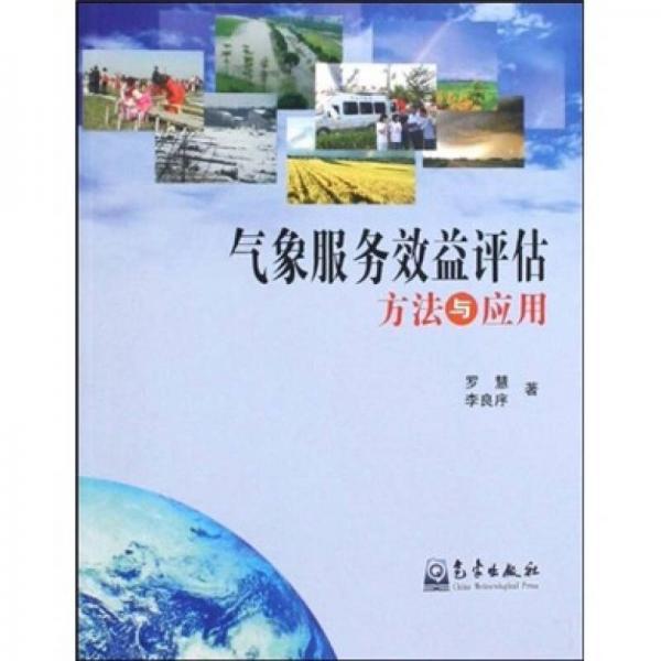 气象服务效益评估方法与应用