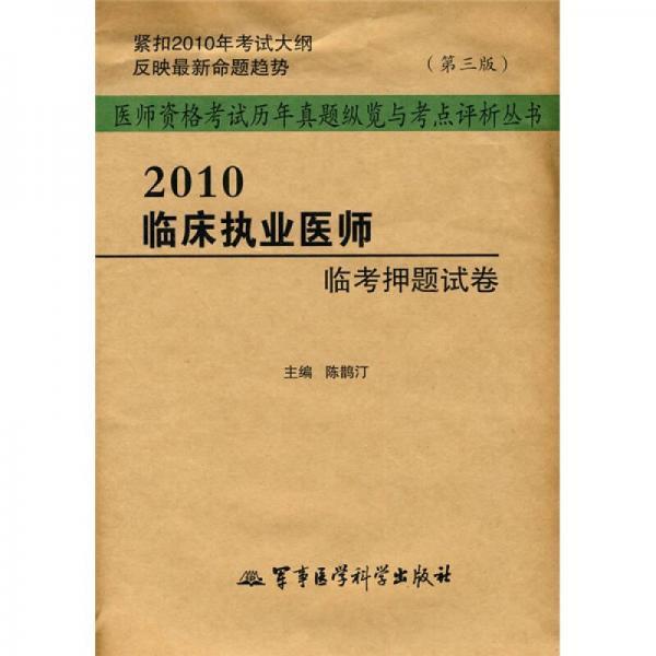 医师资格考试历年真题纵览与考点评析丛书:2010临床执业医师临考押题试卷(第3版)