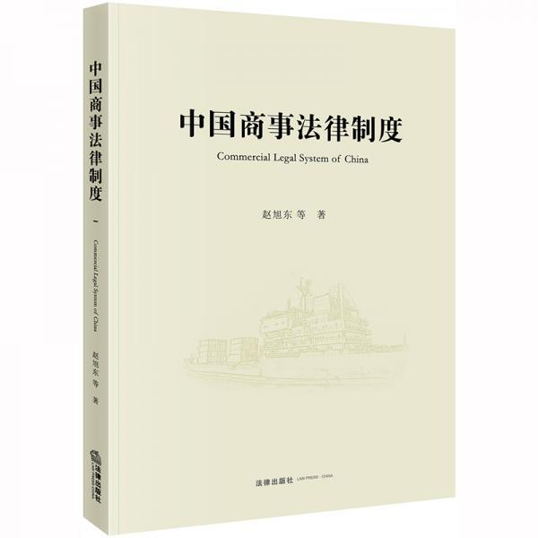 中国商事法律制度