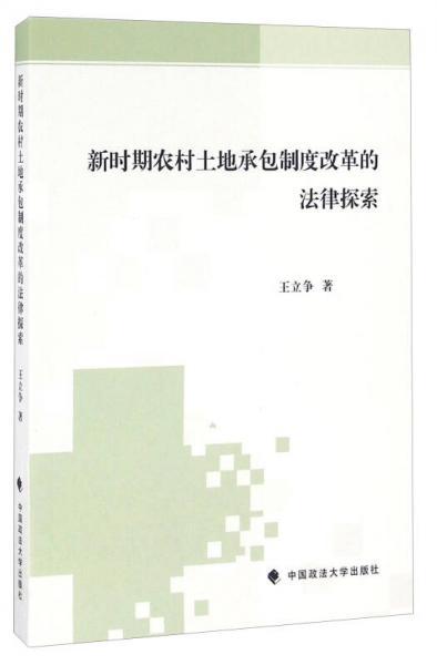 新时期农村土地承包制度改革的法律探索