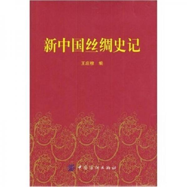 新中国丝绸史记