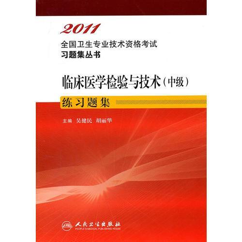 临床医学检验与技术(中级)练习题集——2011全国卫生专业技术资格考试习题集丛书