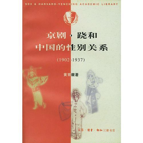 京剧·跷和中国的性别关系 1902—1937