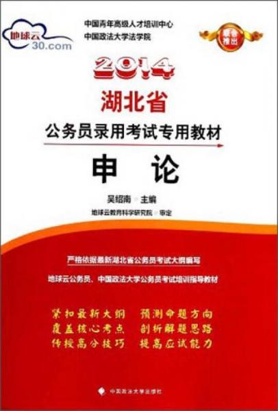 申论/2014湖北省公务员录用考试专用教材