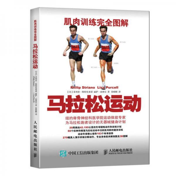 肌肉训练完全图解:马拉松运动
