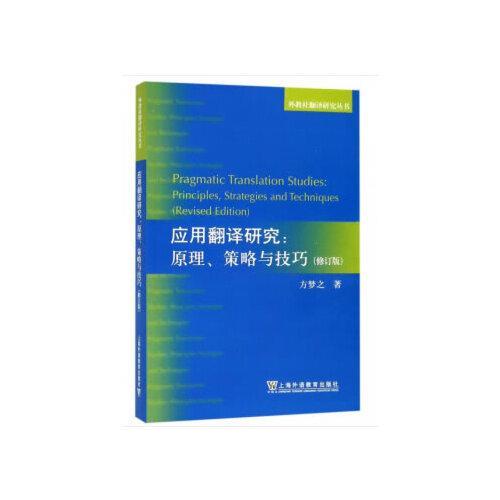 外教社翻译研究丛书:应用翻译研究:原理、策略与技巧(修订版)