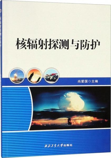 核辐射探测与防护