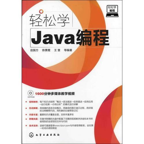 轻松学编程--轻松学Java编程