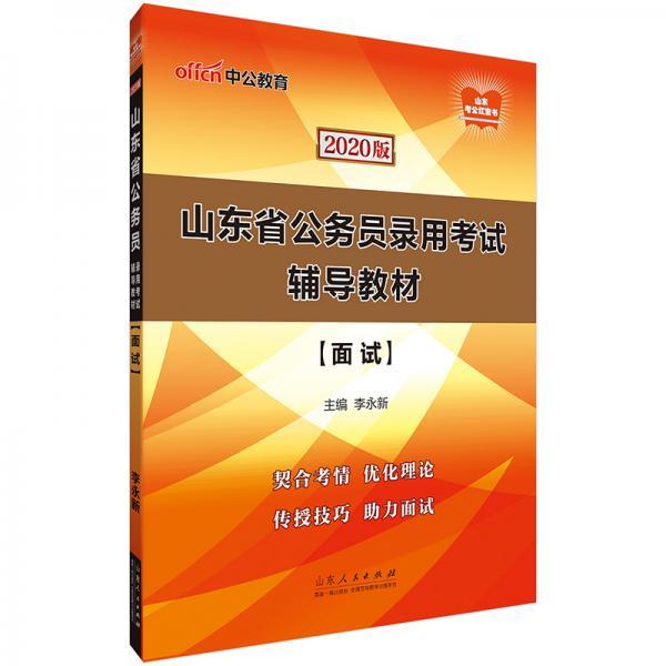 中公教育2020山东省公务员录用考试教材:面试