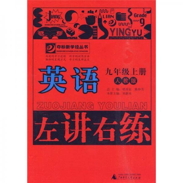左讲右练:英语(9年级上册)(人教版)