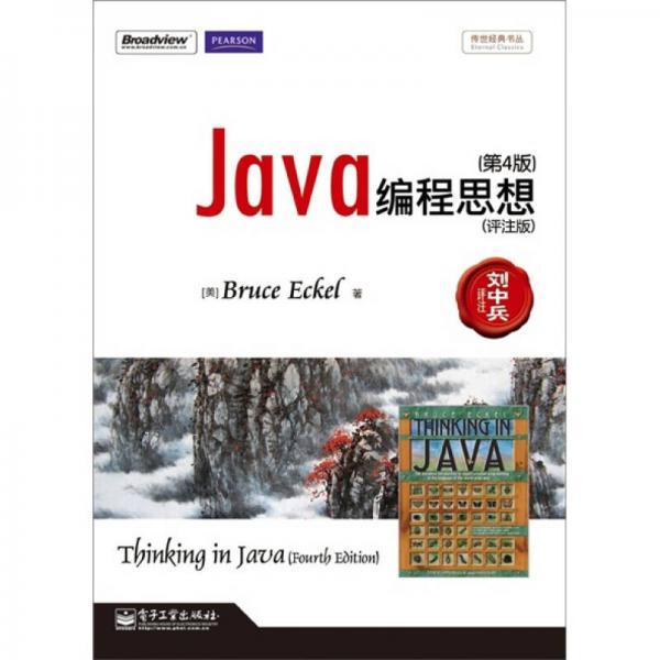 Java编程思想(第4版)(评注版)