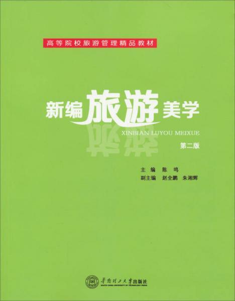高等院校旅游管理精品教材:新编旅游美学(第2版)