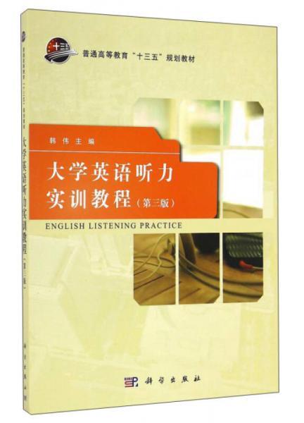大学英语听力实训教程(第3版)