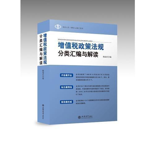 增值税政策法规分类汇编与解读