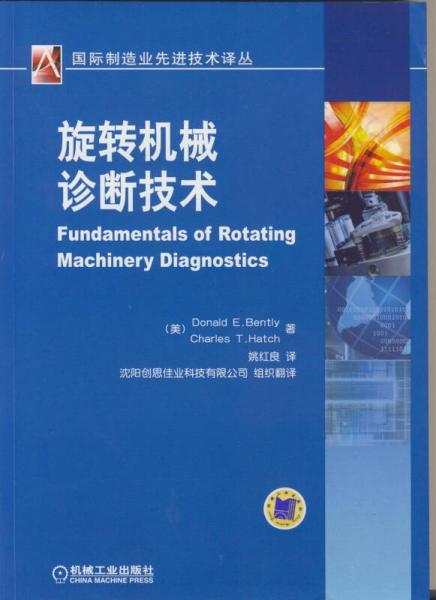 国际制造业先进技术译丛·旋转机械诊断技术