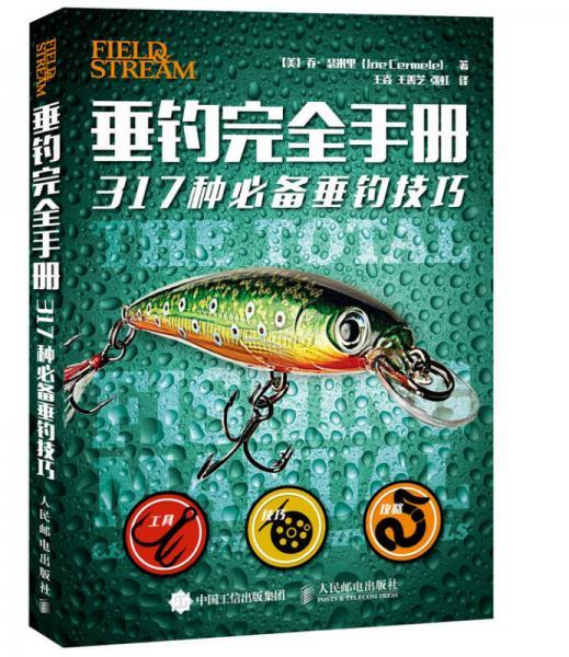 垂钓完全手册:317种必备垂钓技巧