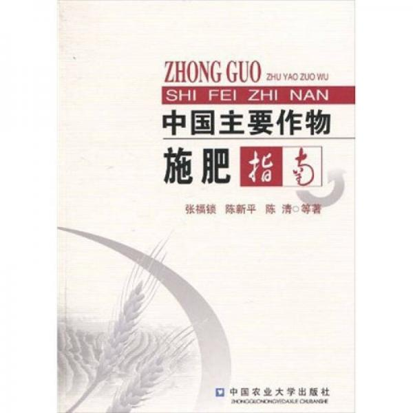中国主要作物施肥指南